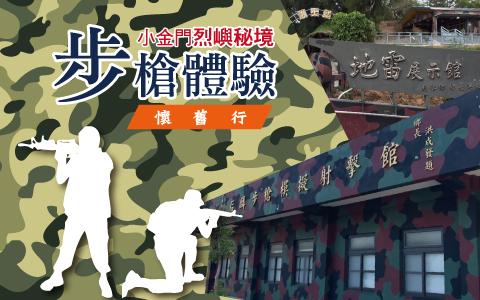 【立榮假期.2018海灣旅遊年】金門烈嶼祕境步槍體驗懷舊行