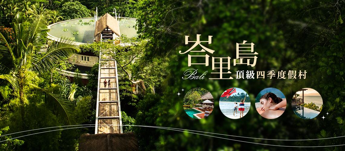 峇里島頂級四季度假村