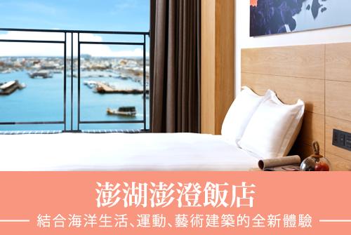 華信澎湖-澎澄飯店