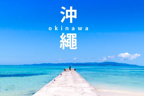 【搶!神秘機票】沖繩計劃票4日