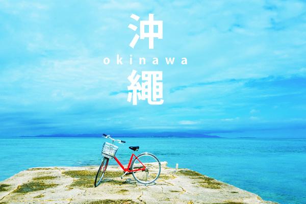 【海濱+市區】早班機|沖繩自由行4日|台灣虎航