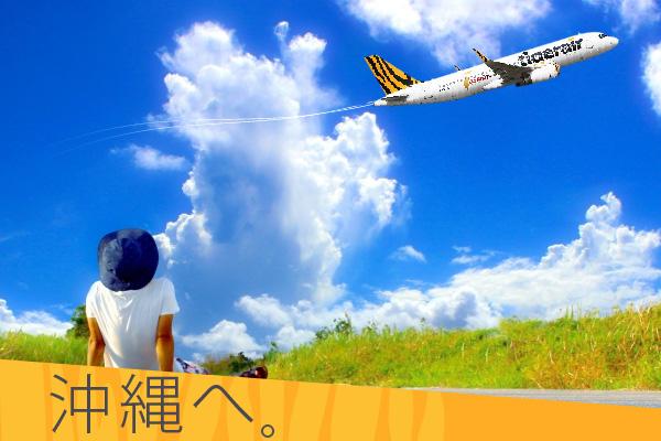 台虎台北-沖繩+阿札特飯店 三天兩夜