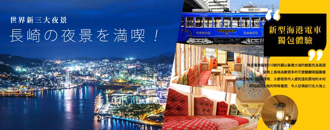 九州旅遊景點,世界新三大夜景長崎夜景、新型海港電車獨包體驗