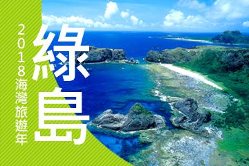 【綠島好好玩。松山機場出發】二日自在遊(可延回續住)