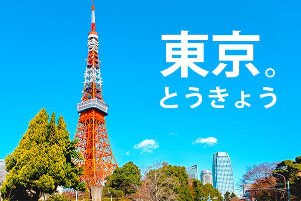 台虎台北-東京+東新宿E飯店 三天兩夜