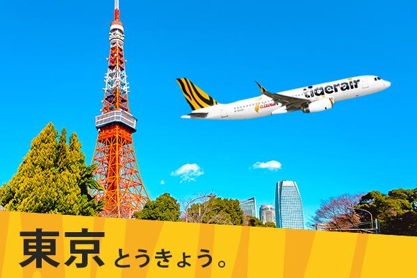 【夏祭揪感心 x 小資輕鬆省】超人氣東京自由行5日