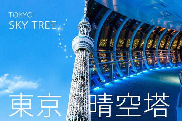 【上野|淺草】 東京精選飯店自由行5日