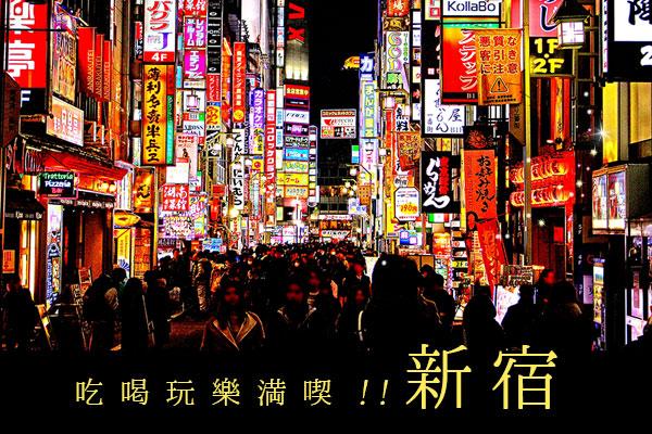 【台虎假期】 東京新宿精選飯店 (成田)