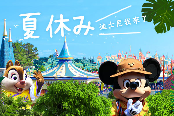 【迪士尼萬聖季】東京灣迪士尼希爾頓+市區飯店自由行5日