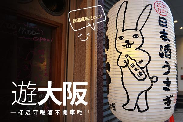 【小資輕鬆遊】大阪精選飯店自由行5日