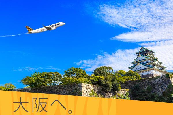 【連休特輯 】大阪精選飯店自由行5日