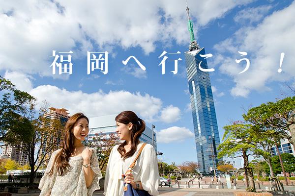 【玩瘋九州 x 易飛嚴選】福岡市區飯店自由行5日