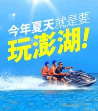 【2020遊澎湖。東海玩水3日遊】