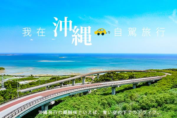 【LINE@好友獨家優惠】沖繩太平洋飯店自由行4日