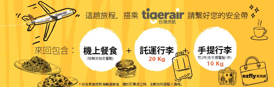 台灣虎航行李規定