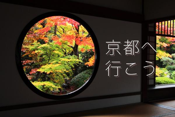 【楓紅京都人推薦★贈WIFI】京都Urban系列自由行5日