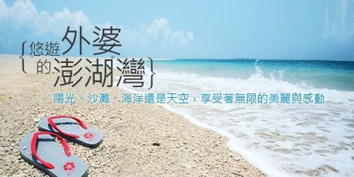 【2019遊澎湖】夯吉貝七美  三日小旅行