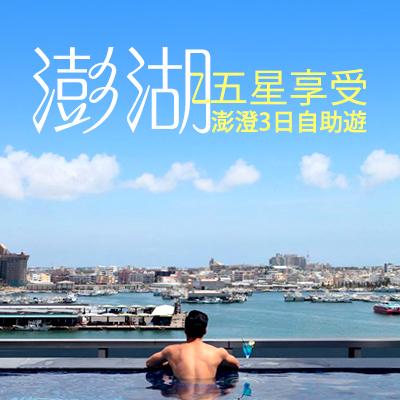 【2019遊澎湖 五★星享受】澎澄三日自助行