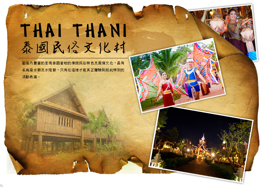 泰國民俗文化村