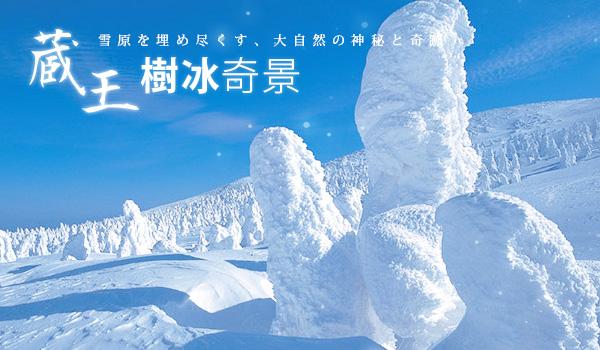 【絕美東北藏王樹冰。12/30限定】大內宿、米坂鐵道、彌彥神社、採果樂溫泉美食4日(福福)