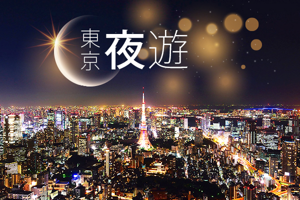 【便宜機票│限量搶購】<br>東京5日計畫票