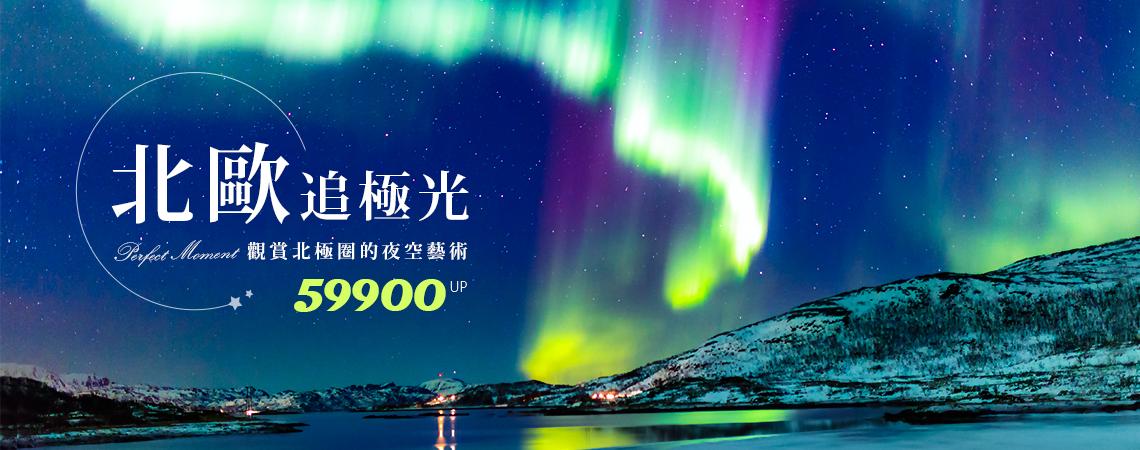 北歐追極光,觀賞北極圈的夜空藝術,59900UP!