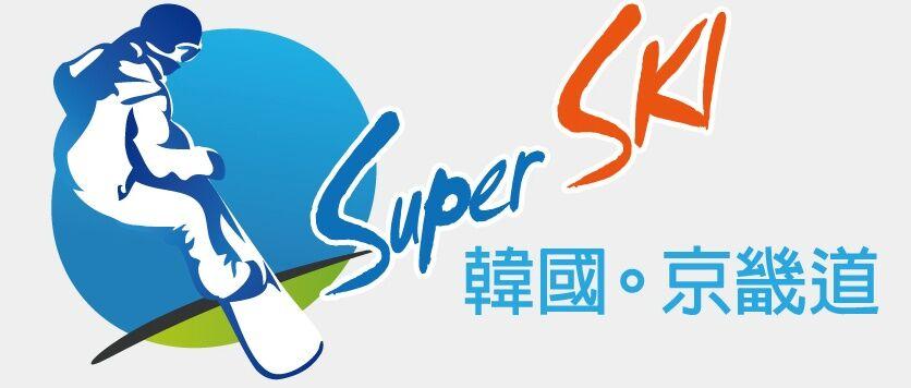 「京畿SUPER SKI」首爾自由行5天4夜 (含滑雪一日遊)