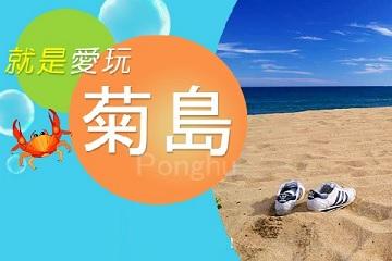 【2019遊澎湖】行程+住宿三日自助行(機票自理)