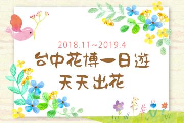 台中花博一日遊(五六日出發)