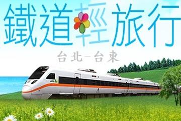 【鐵道輕旅行】太魯閣號+知本金聯二日