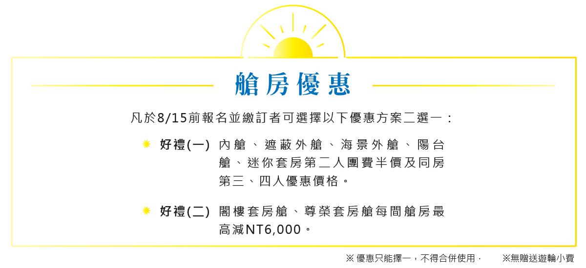 大陽公主行銷活動