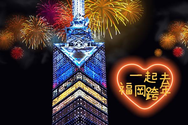【Solaseed x 空之子航空】12/30福岡跨年自由行4日