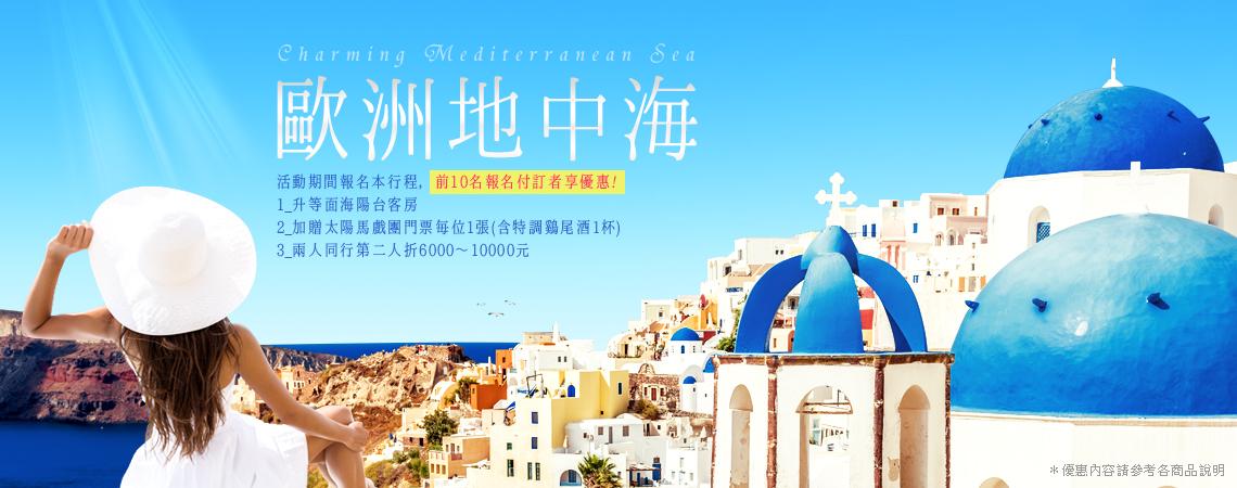 歐洲地中海,活動期間報名享優惠!