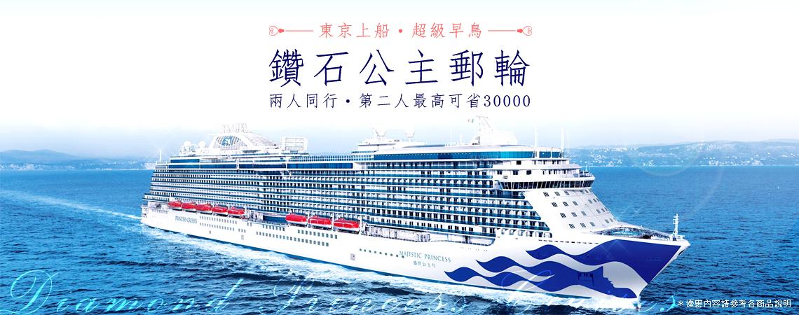 鑽石公主郵輪,東京上船早鳥優惠,兩人同行第二人最高可省30000!