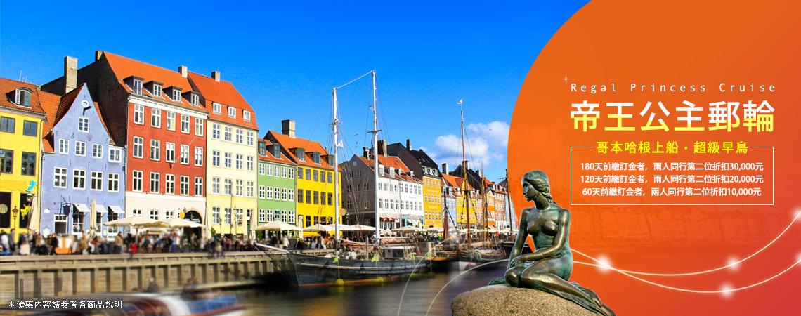 帝王公主郵輪,哥本哈根上船超級早鳥,兩人同行最高折30000!