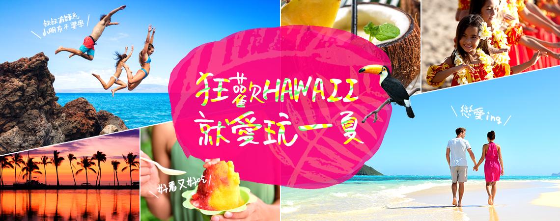 狂歡HAWAII就愛玩一夏,2人成行40800up