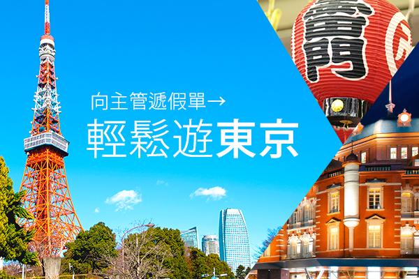 東京5日99元加購wifi