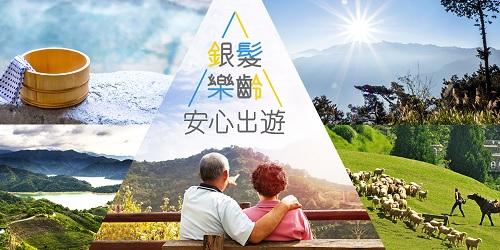 中 橫 森 呼 吸 三 日 之 旅(4人出發)