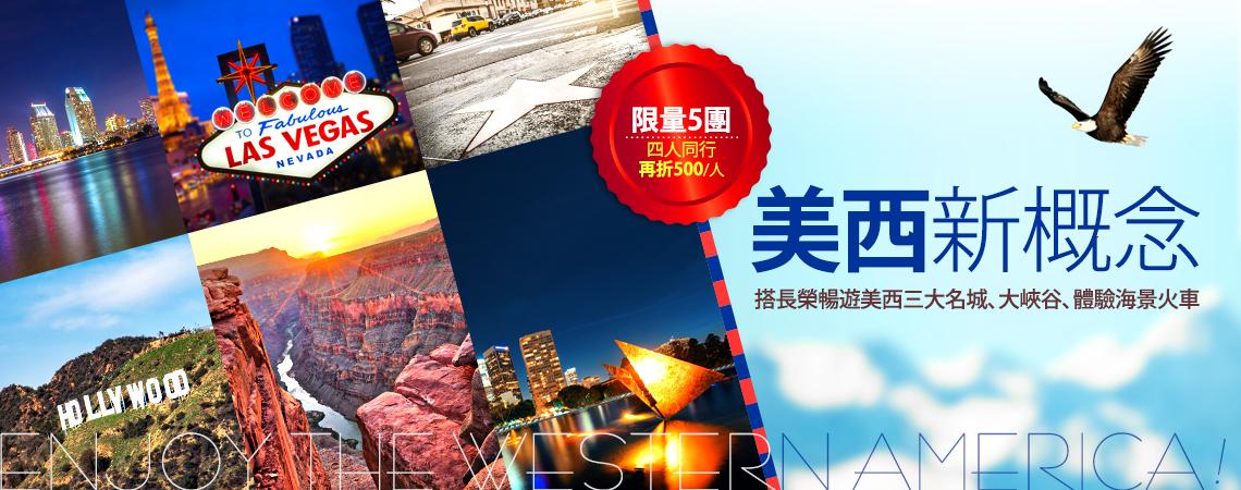 美西新概念,1座國家公園、2大賭城、3座世界知名旅遊城市,36900up!