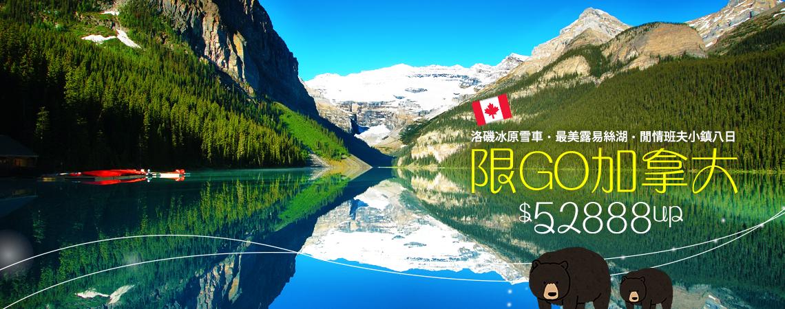 非去加拿大36888up,洛磯國家公園、露易絲湖、班夫泡溫泉、逛outlet!