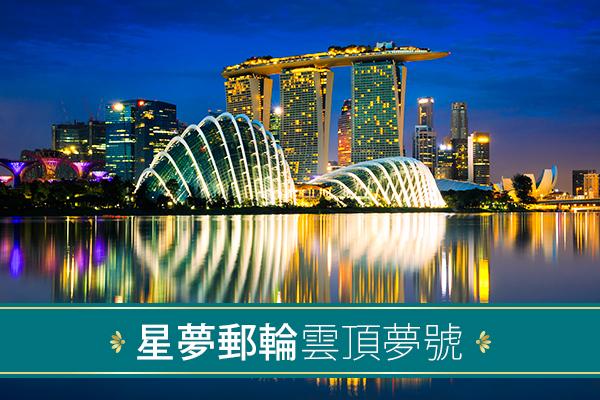 【雲頂夢號】新加坡、民丹島郵輪自由行5日 (新加坡上船/含機票)