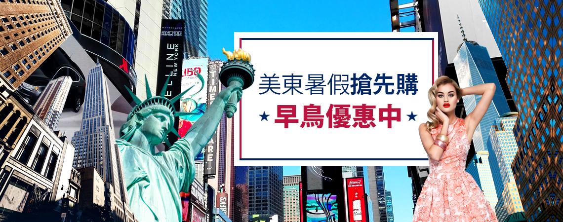 紐約旅遊新趨勢!#定點深度#輕薄短小#自由自在#經濟實惠只要35888up