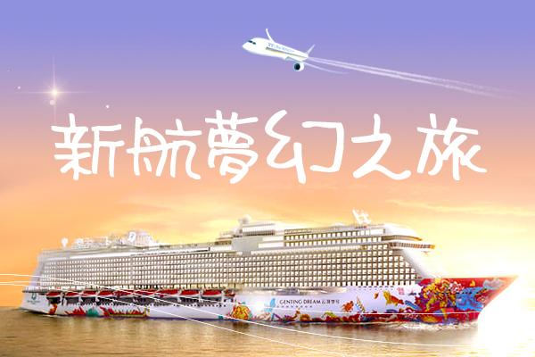新航夢幻之旅海空雙體驗
