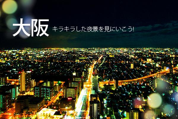 【小資輕鬆遊】大阪精選 機+酒 自由行5日(難波/心齋橋週邊)