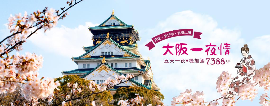 大阪一夜情,5天1夜機加酒7388up,含税、含行李、含機上餐!