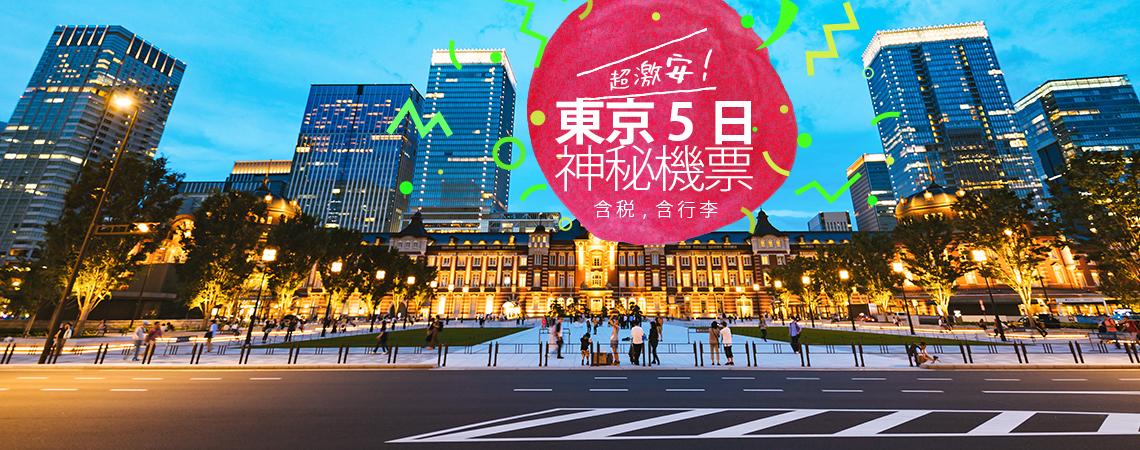 東京神秘機票、東京自由行景點,晴空塔、台場看夜景、表參道逛街、明治神宮散策!