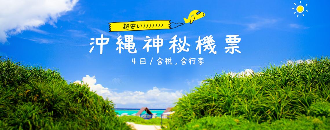 沖繩神秘機票、計劃票、沖繩小旅行、沖繩機+酒含稅含行李、日本離島單車
