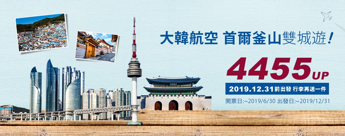 大韓航空首爾釜山雙城遊5666起!