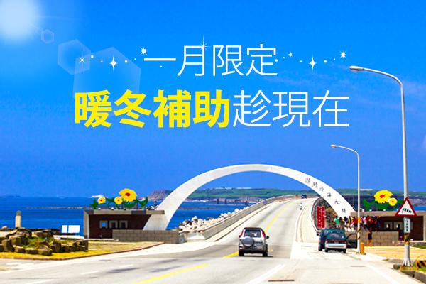 【觀光局暖冬旅遊補助專案】澎湖三日(限一月)