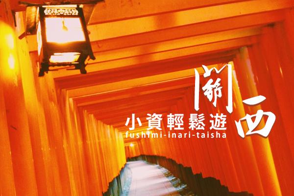 關西5日、京阪神5日、京都千本鳥居